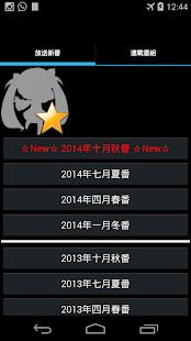 動畫+新番+JP