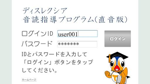 ディスレクシア音読指導アプリ 直音版