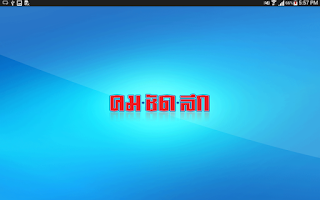 Screenshot of KOM CHAD LUEK