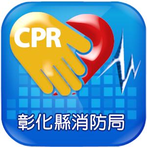 CPR教學APP~彰化縣消防局