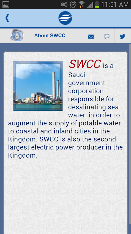 SWCC KSA- screenshot