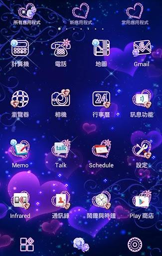 玩個人化App|紫色霓虹心 for[+]HOME免費|APP試玩