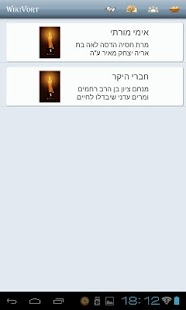 ‫ויקיוורט‬‎- screenshot thumbnail