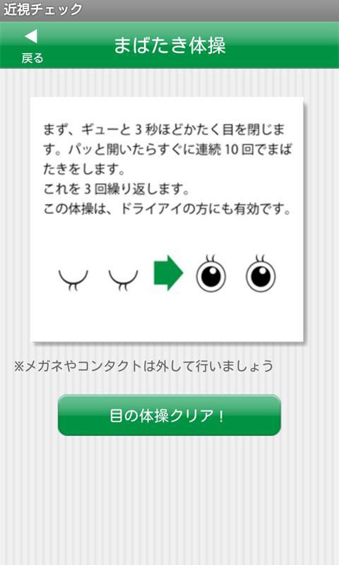 視力チェック~いつでも手軽に視力チェック&目の体操~ - screenshot