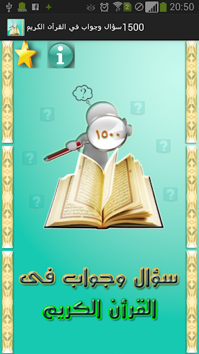 1500 Q A in the Qur'an