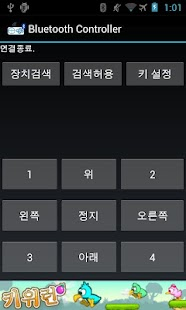 Bluetooth Controller- screenshot thumbnail
