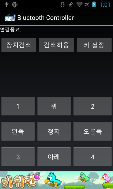 Bluetooth Controller- screenshot