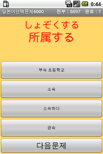 일본어단어선택문제6000- screenshot thumbnail
