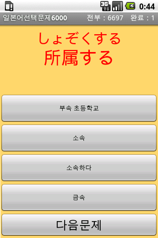 일본어단어선택문제6000 - screenshot