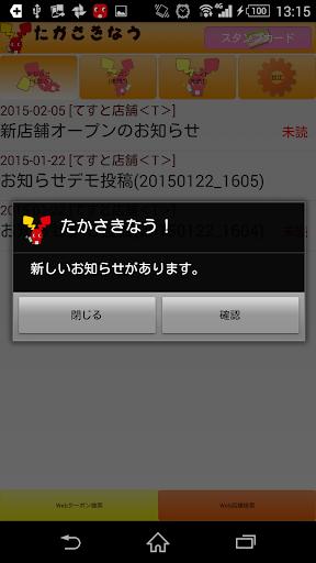 u305fu304bu3055u304du306au3046u30a2u30d7u30ea 2.1 Windows u7528 2