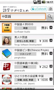 Language App Finder - screenshot thumbnail