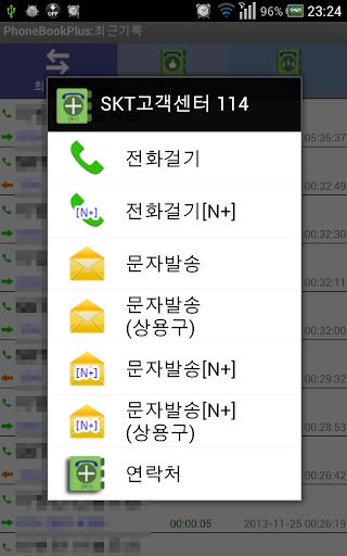 玩商業App|넘버플러스, 듀얼넘버, 투넘버, 문자 상용구免費|APP試玩