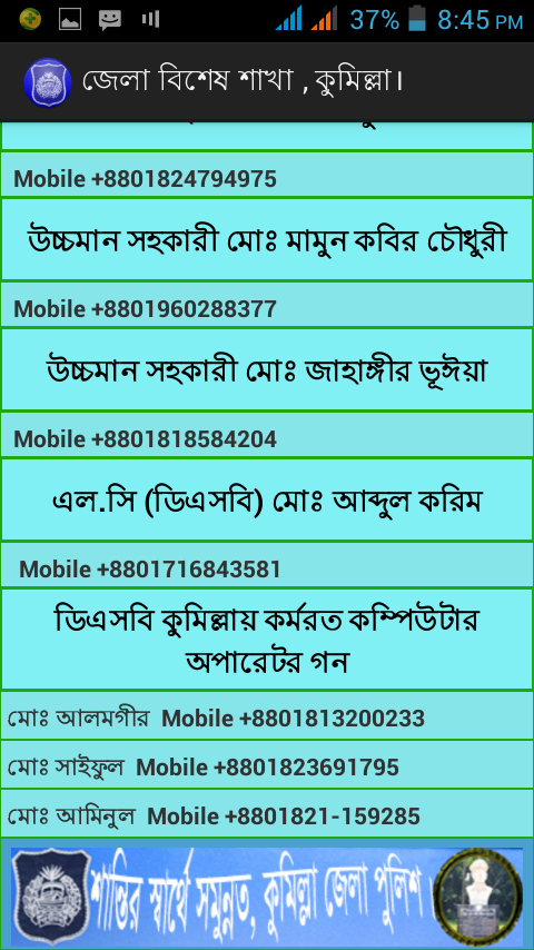 Comilla District Police- screenshot