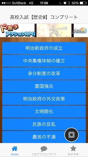 高校入試対応【歴史クイズ】⑨