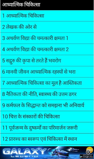 Spiritual Treatment in Hindi