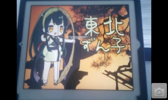 Screenshot of AR東北ずん子ちゃん