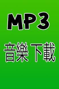 【免費音樂App】MP3 音樂下載-APP點子