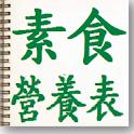 素食營養表 logo