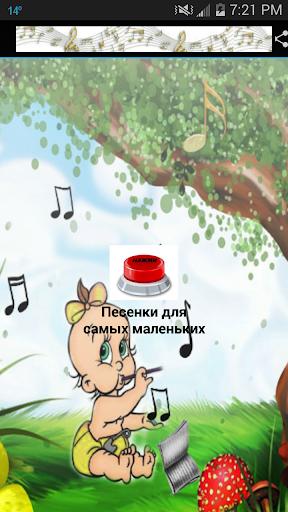 【免費娛樂App】Песни для самых маленьких-APP點子