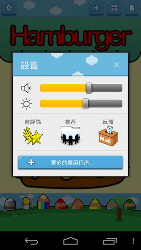 玩免費教育APP|下載兒童著色書 ( 食物 ) app不用錢|硬是要APP