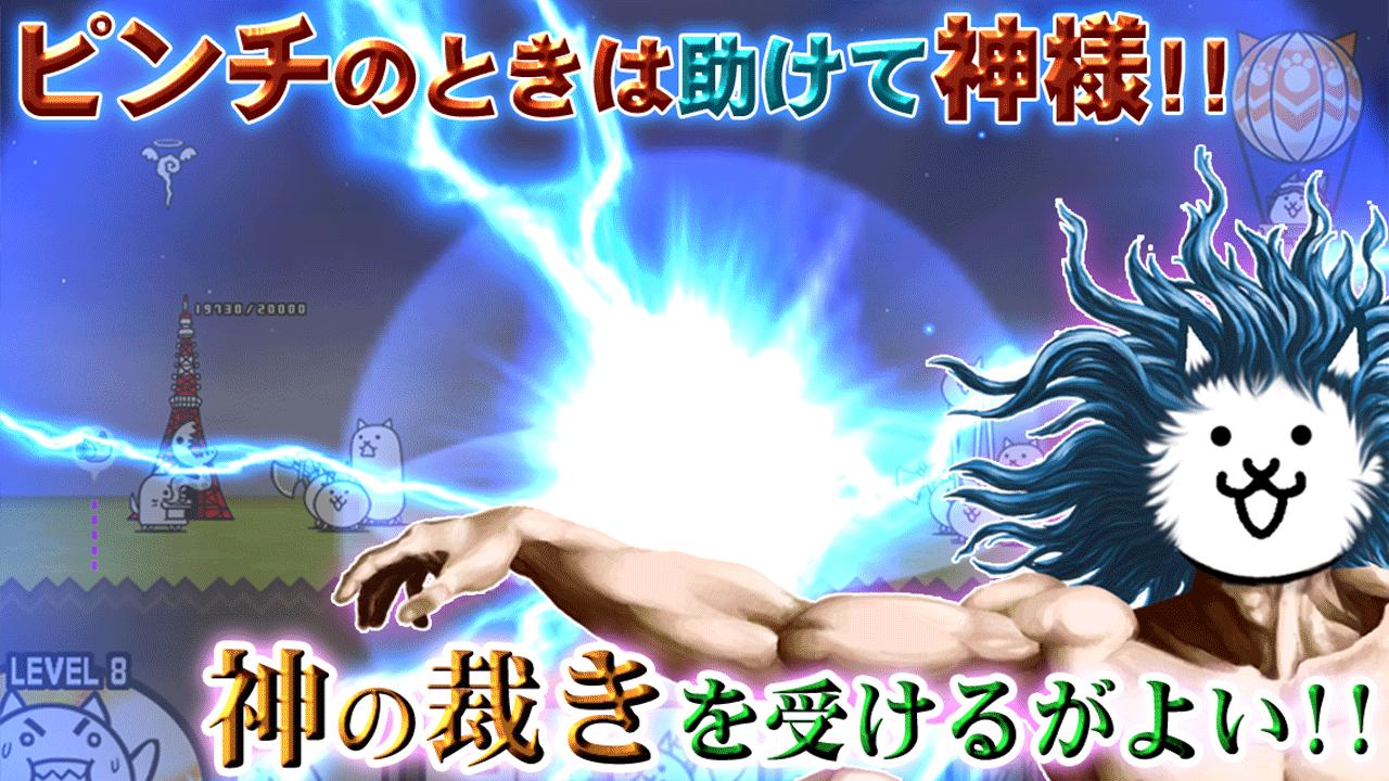 にゃんこ大戦争 - screenshot