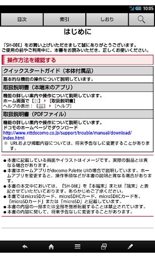SH-08Eu3000u53d6u6271u8aacu660eu66f8 1.0 Windows u7528 2