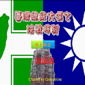 Taiwan Election War (Free) logo