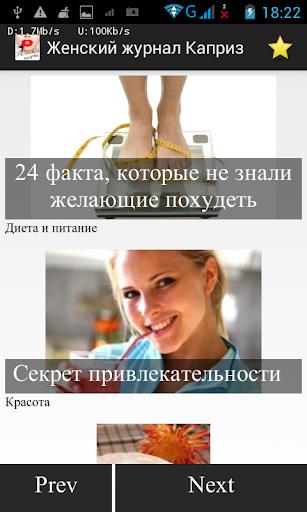 Журнал Женский Каприз