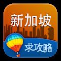 新加坡旅游攻略 icon