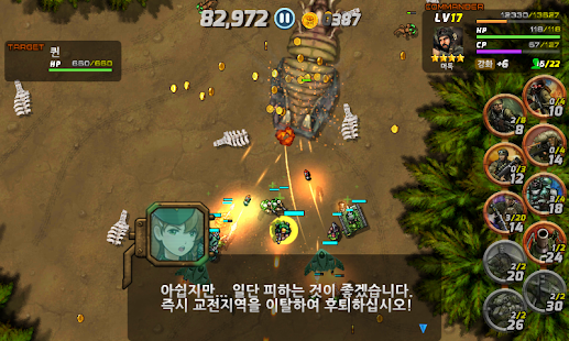 라스트 커맨더 for Kakao- screenshot thumbnail