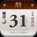 日めくり 2015年版 icon