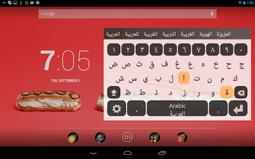 Arabic Keyboard Plugin- screenshot thumbnail