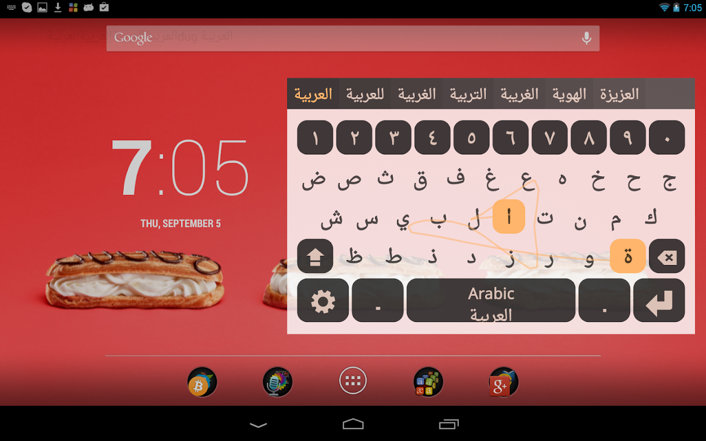 Arabic Keyboard Plugin- screenshot