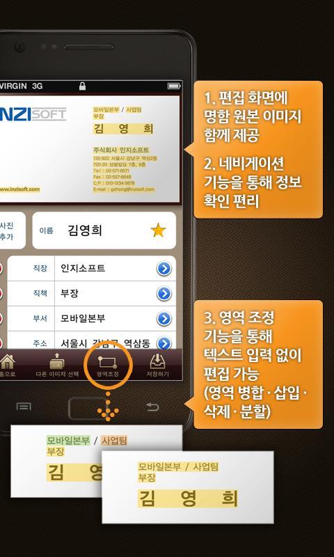 BizReader 명함스캐너 비즈리더 한/영 명함인식- screenshot