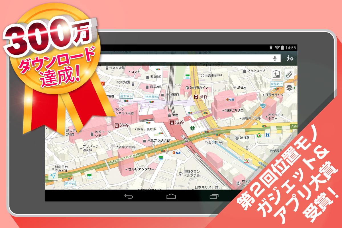 Yahoo!地図 無料マップ、徒歩・電車乗換、車の行き方ナビ - screenshot
