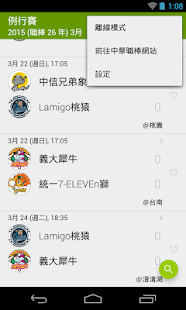 CPBL中華職棒賽程表 - screenshot thumbnail