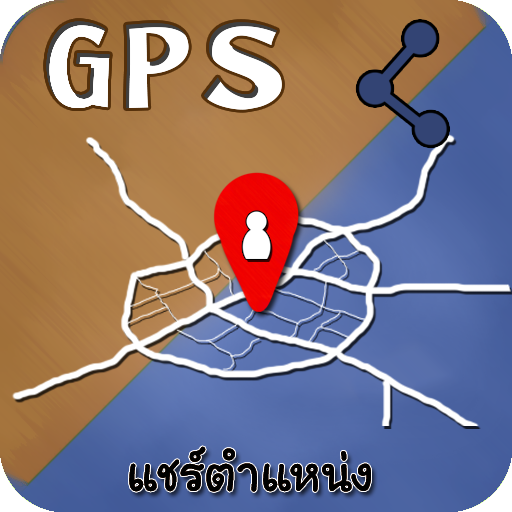 GPS Share แชร์ตำแหน่งของคุณ LOGO-APP點子