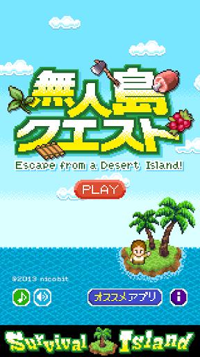 無人島クエスト - 脱出への挑戦