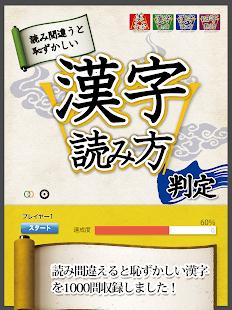 漢字読み方判定 読めないと恥ずかしい漢字