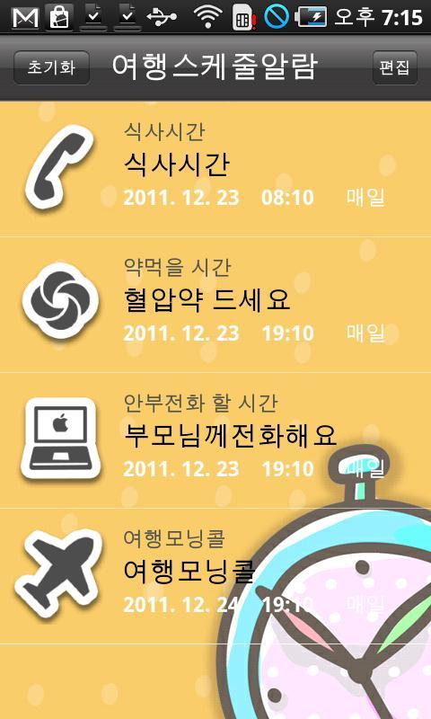 여행알람앱- screenshot