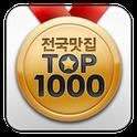 전국맛집 TOP1000 icon