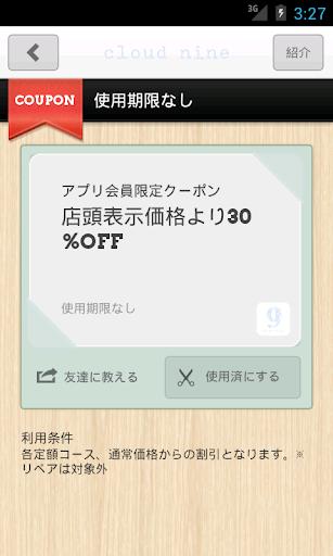 Cloud 9 nine 2.6.0 Windows u7528 3