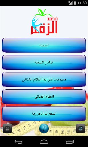 صحتك مع د. محمد الزقم