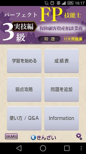FP3級対策精選問題集実技保険編