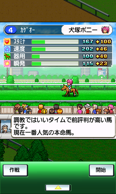 G1牧場ステークス- screenshot