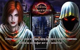 Screenshot of Войны Вампиров - dota