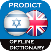 Hebrew - English dictionary