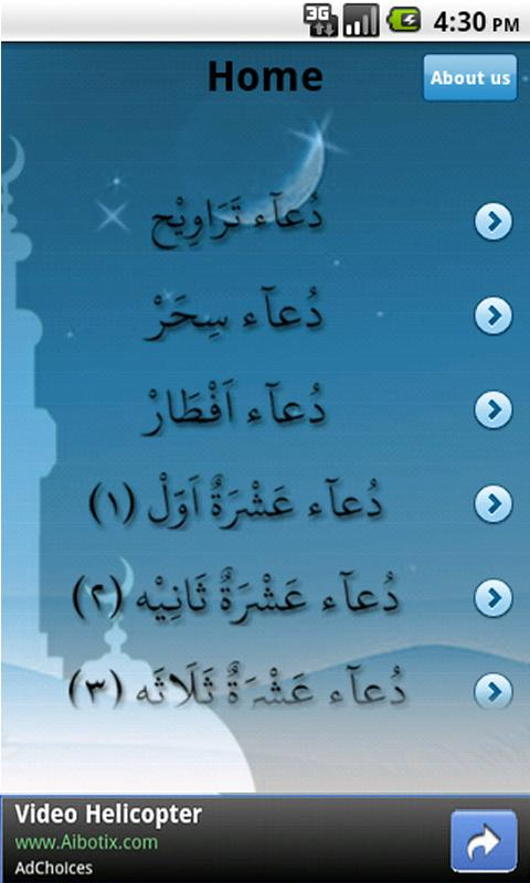 Ramadan Dua - screenshot