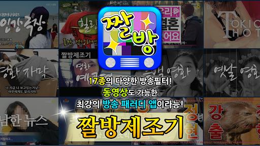 짤방제조기 : 진격의 거인 모자이크 동영상 합성