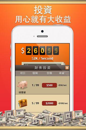 玩休閒App|天天数钱 一起成为土豪免費|APP試玩